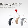 峰力桑巴助听器产品介绍(普及型、经济型助听器、2014年新品)