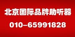 北京国际品牌助听器